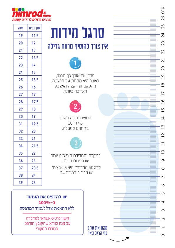סרגל מדידה נימרוד נעלי ילדים