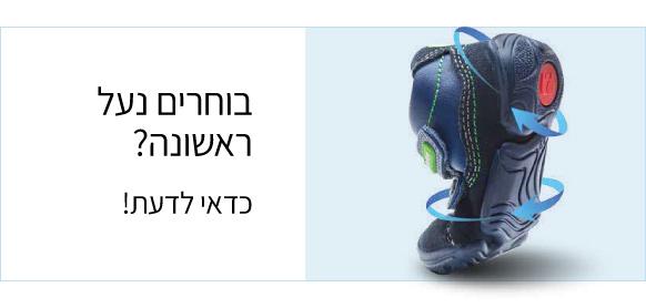 בוחרים נעל ראשונה - טיפים והמלצות