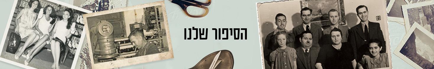 אודות נימרוד נעלי ילדים