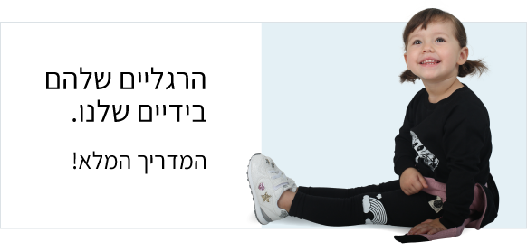 המדריך המלא לרכישת נעלי ילדים